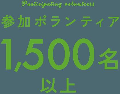 参加ボランティア1,500名以上